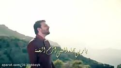 سامی یوسف ...صلّو علیه Sami Yusuf