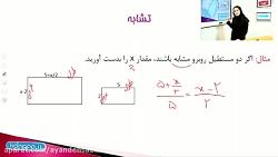 ویدیو آموزش کامل ریاضی نهم فصل سوم
