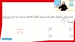 تدریس کامل فصل چهارم ریاضی نهم