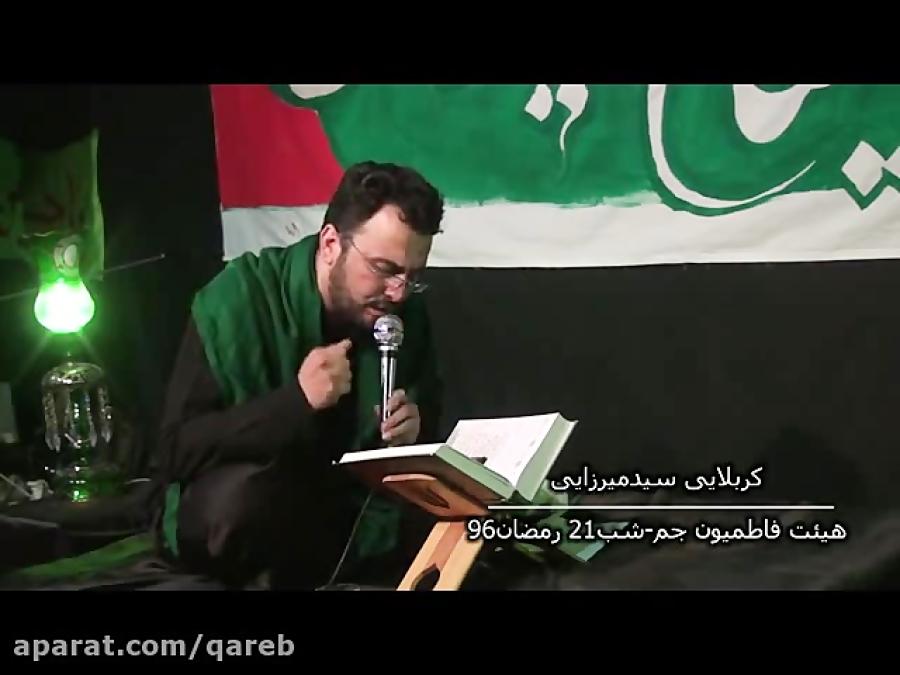 مناجات شبهای قدر1396-سیدمصطفی میرزایی