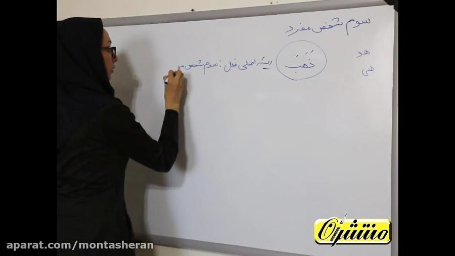 آموزش-قواعد-درس-شش-عربی-پایه-هفتم