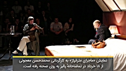 مترانپاژ؛ روایت حسن معجونی از شباهت های ایران و روسیه