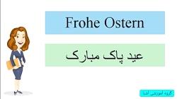 عید قربان به زبان المانی