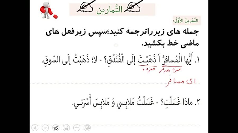 حل-تمرین-درس-پنجم-عربی-پایه-هفتم