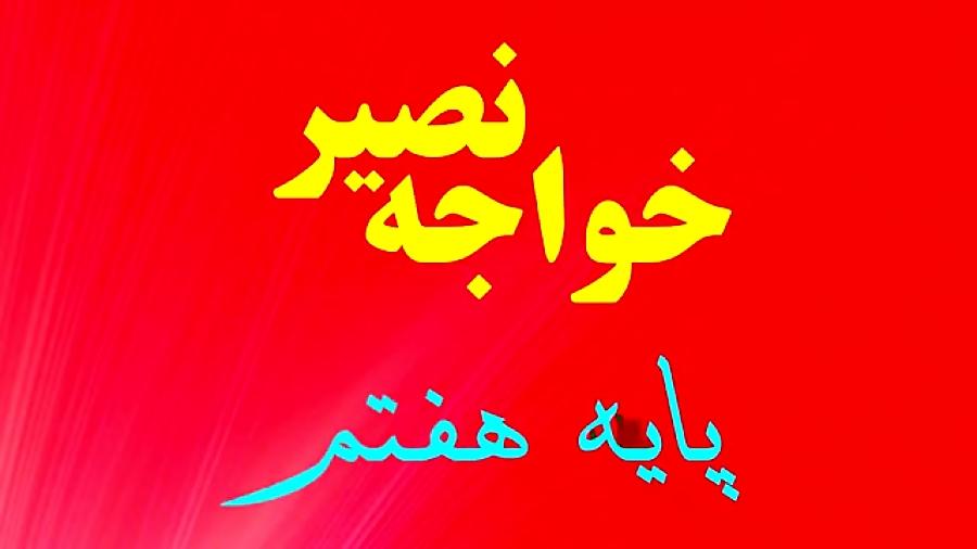 حل-تمرین-درس-هشت-عربی-پایه-هفتم