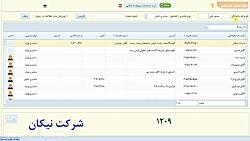 آموزش حسابداری (شریک) - اطلاعات اشخاص