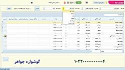 آموزش حسابداری (شریک) - اطلاعات کالا