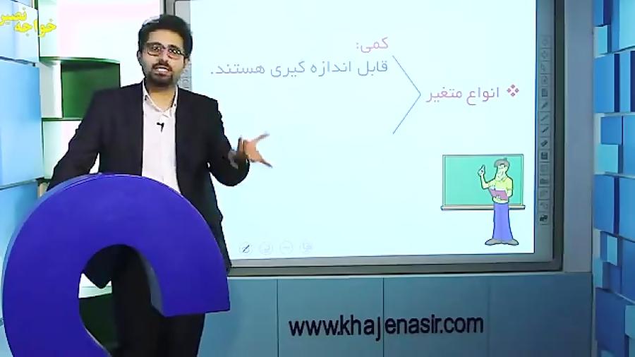 انواع-متغیرها-تدریس