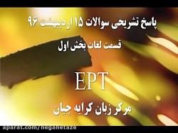 آزمون EPT | پاسخ تشریحی آ...