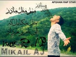 آهنگ جدید رپ افغانی میک...