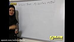 فیلم آموزش زبان انگلیسی هشتم درس سوم