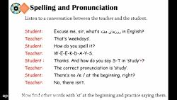 آموزش تلفظ درس دوم زبان انگلیسی هشتم