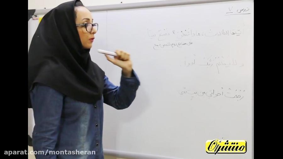 عربی-هشتم-درس-۷-تدریس-منتشران