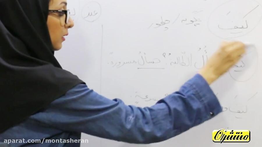 عربی-هشتم-درس-۹-تدریس-منتشران
