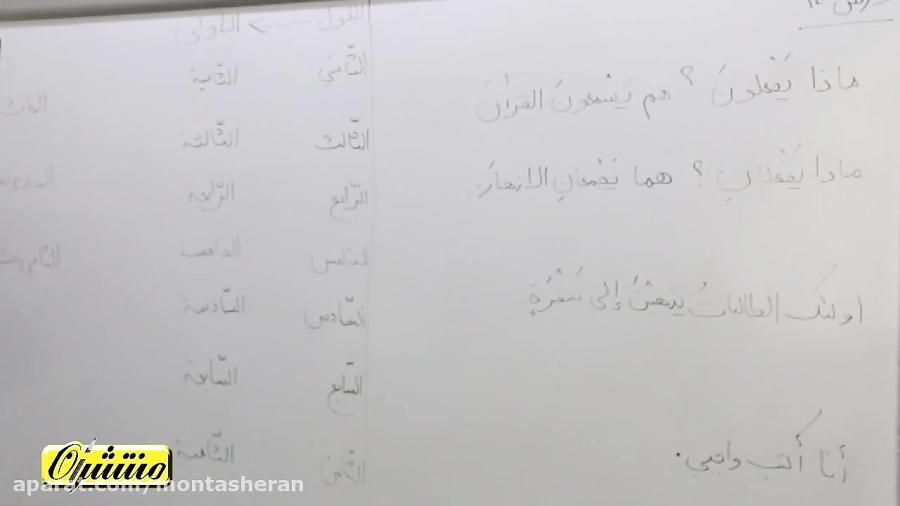 عربی-هشتم-درس-۱۰-تدریس-منتشران