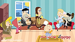 بودبودک: کاظم و اولاداش...