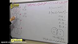 فیلم آموزش ریاضی نهم درس سوم فصل اول