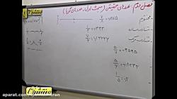 فیلم اموزشی ریاضی نهم - درس اول فصل دوم