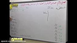 فیلم آموزش ریاضی نهم - درس سوم فصل دوم
