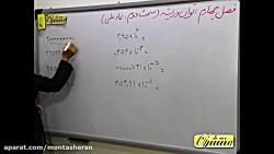 فیلم آموزشی فصل چهارم ریاضی نهم درس دوم