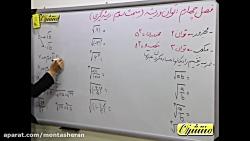 فیلم آموزش فصل چهارم ریاضی نهم درس سوم