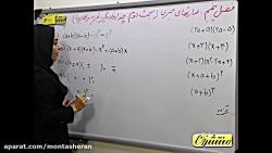 ویدیو آموزشی فصل5 ریاضی نهم درس2