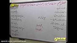 ویدیو آموزشی فصل5 ریاضی نهم درس1