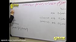 ویدیو آموزشی فصل5 ریاضی نهم درس3