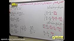 ویدیو آموزشی فصل7 ریاضی نهم درس دوم