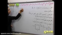 ویدیو آموزشی فصل 8 ریاضی نهم درس 2