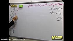 ویدیو آموزشی فصل 8 ریاضی نهم درس 3