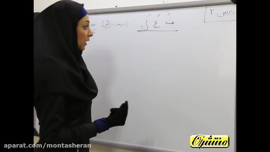 عربی-نهم-درس-۲-تدریس-منتشران