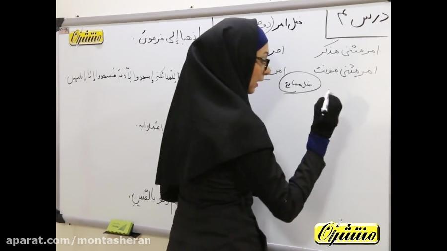 عربی-نهم-درس-۴-تدریس-منتشران
