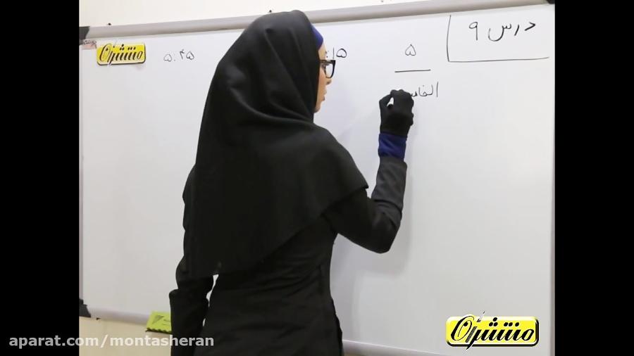 عربی-نهم-درس-۹-تدریس-منتشران