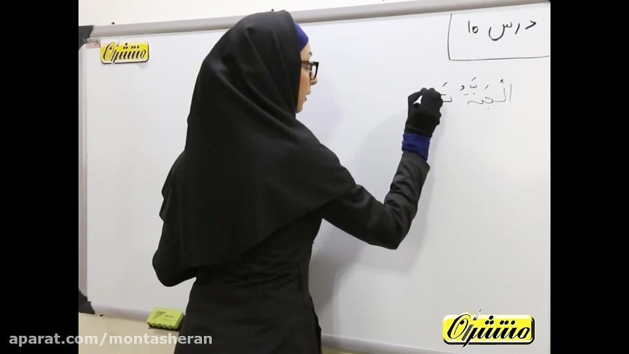 عربی-نهم-درس-۱۰-تدریس-منتشران