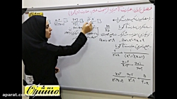 ویدیو آموزشی ریاضی دهم انسانی (عبارت های گویا)