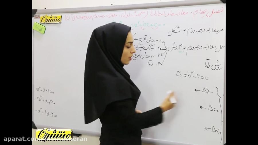 روش-های-حل-معادله-درجه۲-تدریس-منتشران
