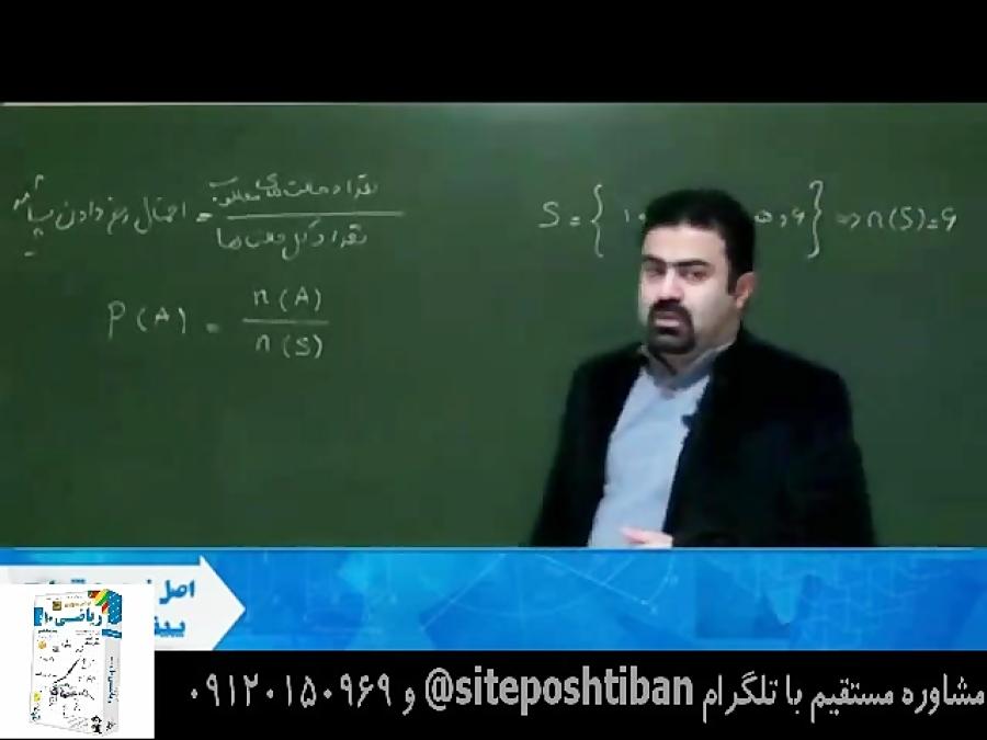 تعریف-احتمال-تدریس