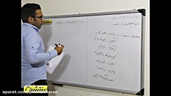 ویدیو آموزش فصل2 شیمی دهمهوای معجونی ارزشمند