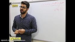 ویدیو آموزش فیزیک دهم فصل اول بخش چهارم