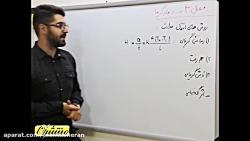 ویدیو آموزشی فصل4 فیزیک دهم روش های انتقال گرما