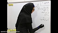 فیلم آموزش قواعد عربی دهم درس اول