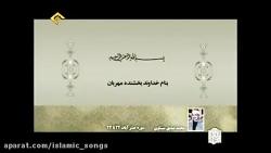 محمدصدیق منشاوی - سوره حشر آیات 24-22