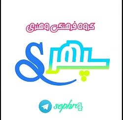 گروه فرهنگی و هنری سپهر...