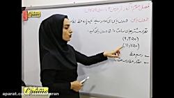 ویدیو آموزشی فصل3 ریاضی یازدهم انسانی درس2