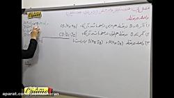 فیلم آموزشی ریاضی یازدهم تجربی - فاصله دو نقطه