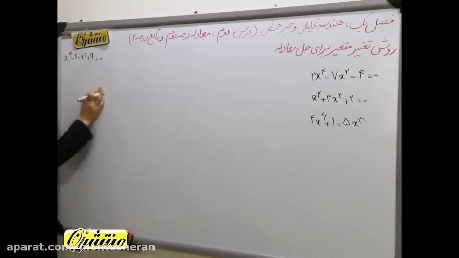 حل-معادله-درجه2-با-تغییر-متغیر-تدریس-منتشران