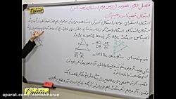 فیلم آموزشی ریاضی یازدهم تجربی استدلال ، قضیه تالس و .
