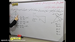 فیلم آموزشی ریاضی یازدهم -روابط طولی در مثلث قائم الزاویه