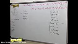 ویدیو آموزشی فصل4 ریاضی یازدهم درس2